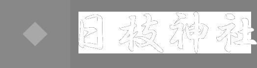 村松総鎮守 日枝神社【公式サイト】