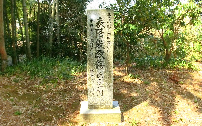 日枝神社 表階段記念碑